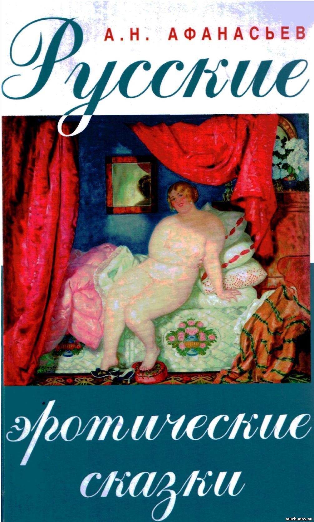Русские народные эротические сказки 4 фотография